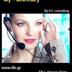 My secretary  By ILF consulting - Υπηρεσίες γραμματειακής υποστήριξης
