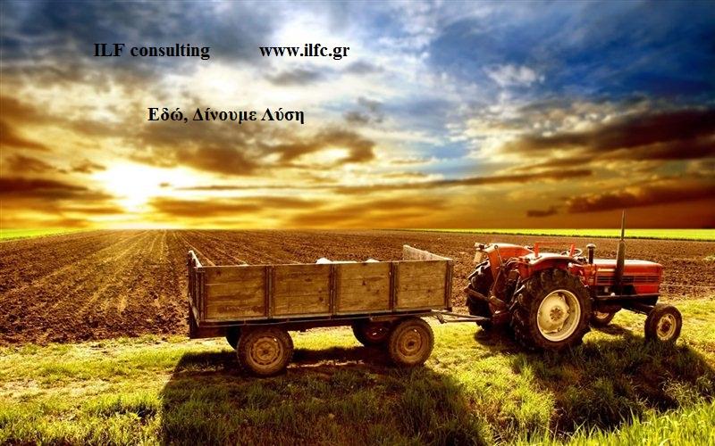 αγροτες, νεοι, επιδοτήσεις, αγροτική, ανάπτυξη