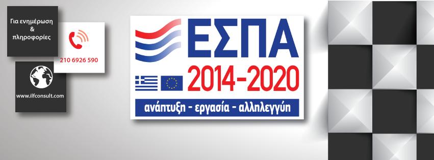 espa.gr, εσπα,2014,2020