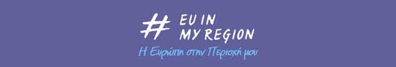 Η-Ευρώπη-στην-Περιοχή-μου-2017