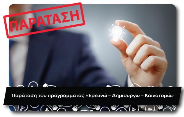 2 από 4.207 Ανάπτυξη όλων Εκτύπωση όλων Σε νέο παράθυρο Παράταση του προγράμματος «Ερευνώ – Δημιουργώ – Καινοτομώ»