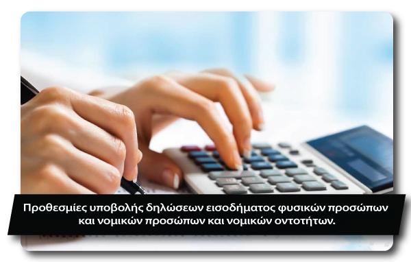 Προθεσμίες-υποβολής-δηλώσεων-εισοδήματος