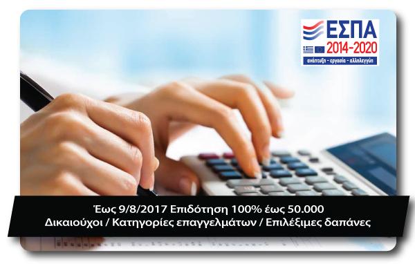 Επιδότηση 100% έως 50.000 - Δικαιούχοι Κατηγορίες επαγγελμάτων Επιλέξιμες δαπάνες