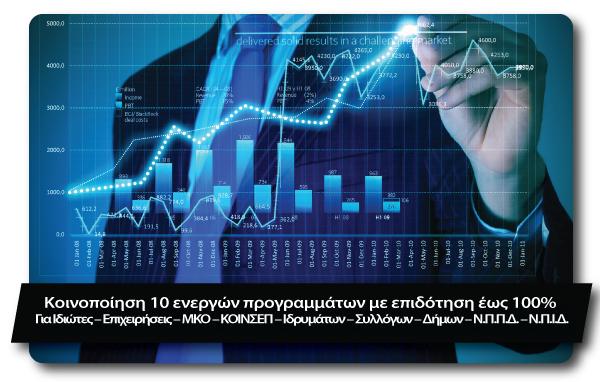 espa gr epidothseis 2017 Ιδιώτες – Επιχειρήσεις – ΜΚΟ – ΚΟΙΝΣΕΠ – Ιδρυμάτων – Συλλόγων – Δήμων