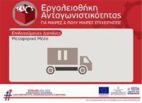 ΕΣΠΑ 2019 :Επενδύσεις σε μεταφορικά μέσα γιαΜικρές και Πολύ Μικρές Επιχειρήσεις, λιανικό εμπόριο, εστίαση και εκπαίδευση