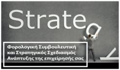 Φορολογική Συμβουλευτική και Στρατηγικός Σχεδιασμός Ανάπτυξης της επιχείρησής σας