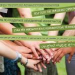 Υποστηρικτικές υπηρεσίες μεταναστών - αλλοδαπών