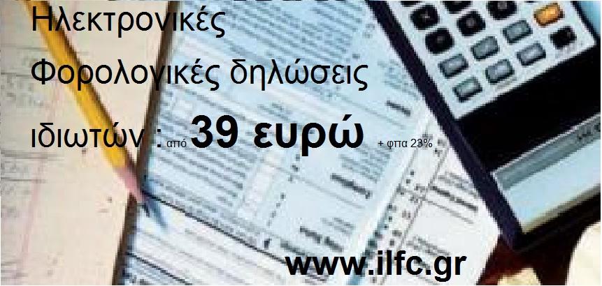 Λογιστές Αθηνών