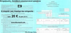E9 προσφορά logistes forologikes dilwseis