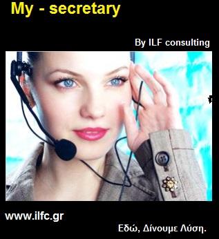 υπηρεσία ilf consulting