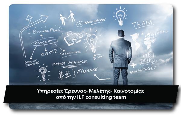 Υπηρεσίες-Έρευνας-Μελέτης-Καινοτομίας-από-την-ILF-consulting-team.