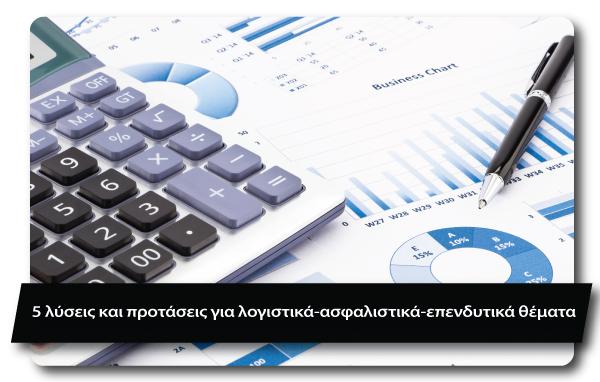 5-λύσεις-και-προτάσεις-για-λογιστικά-ασφαλιστικά-επενδυτικά-θέματα