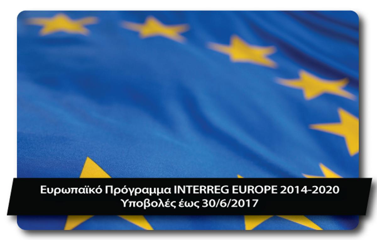 INTERREG-EUROPE-2014-2020