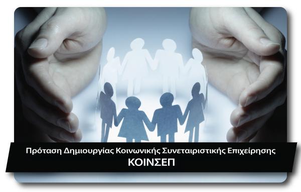 ΚΟΙΝΣΕΠ-ΚΟΙΣΠΕ-Βασικά-Προνομία-Δικαιούχοι-για-ίδρυση-και-συμμετοχή-σε-Κοινωνική-Συνεταιριστικη-Επιχείρηση