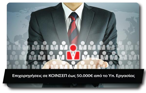 Επιχορηγήσεις-σε-ΚΟΙΝΣΕΠ-έως-50.000€-από-το-Υπ.-Εργασίας.