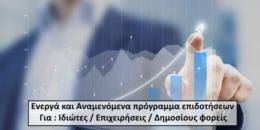 Ερευνώ-Δημιουργώ-Καινοτομώ / Αναπτυξιακός Ν. Παράταση / ΕΣΠΑ 2019 και όλα τα Ενεργά Προγράμματα Επιδοτήσεων