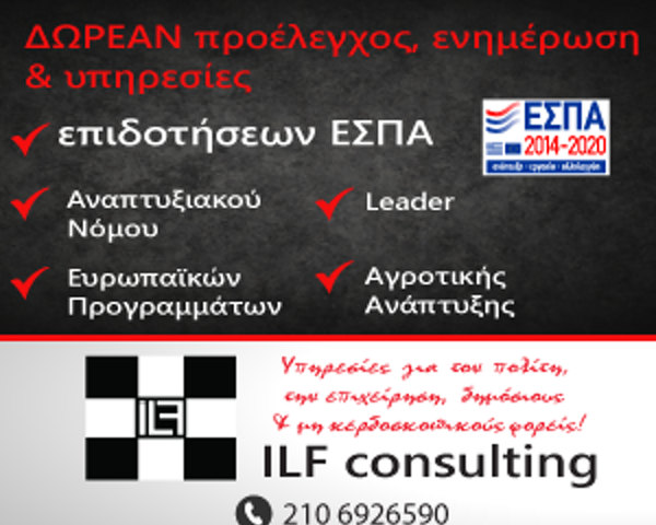 6aae6926308 Ενημερωτικό Υλικό, Νέα και Ειδήσεις από 28/3 έως 04/4 από την ILF  consulting team