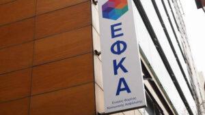 ΕΦΚΑ: Πώς υπολογίζεται η σύνταξη, με βάση τις διατάξεις των Διμερών Συμβάσεων Κοινωνικής Ασφάλειας