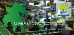 Μεταποίηση, εμπορία ή και ανάπτυξη γεωργικών προϊόντων με τελικό προϊόν εντός του Παραρτήματος Ι (γεωργικό προϊόν) στην Περιφέρεια Πελοποννήσου