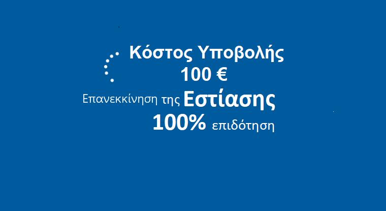 estiasi-epidothsh