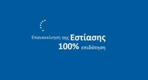 estiasi-epidothsh-espa-100%