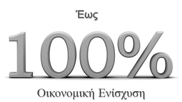 προγράμματα-επιδοτήσεων-ependyseis-1